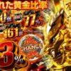 CR牙狼 魔戒ノ花XX 親切な2ch解析スレ紹介!