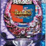 【藤商事】CR遠山の金さん 二人の遠山桜FPU