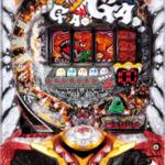 【サミー】ぱちんこCRガオガオキング2