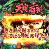 エイリやん保留出た!! CR北斗の拳6 天翔百裂