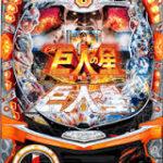 【サンセイR&D】CR巨人の星~情熱の炎~