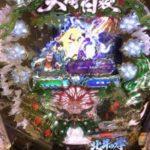 【サミー】ぱちんこCR北斗の拳6 天翔百裂