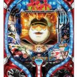 【三共】CRフィーバー宇宙戦艦ヤマト-ONLY ONE-