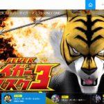 【新台】今、328連中  実践解析感想スレ☆CRFタイガーマスク3
