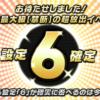 過去最大級☆禁断の【設定6】打ち放題イベント!最大480分!