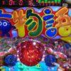 新台実践感想スレ ★CRAスーパー海物語IN沖縄4withアイマリン